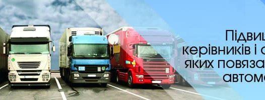 Для керівників та спеціалістів автотранспортних підприємств